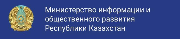Ссылка на русскоязычный сайт МИОР РК